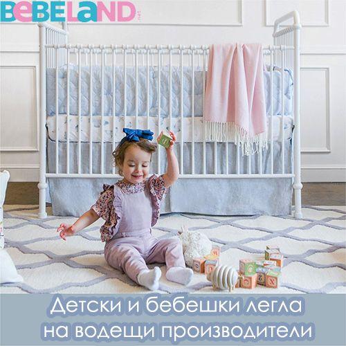 Детски и бебешки легла производители