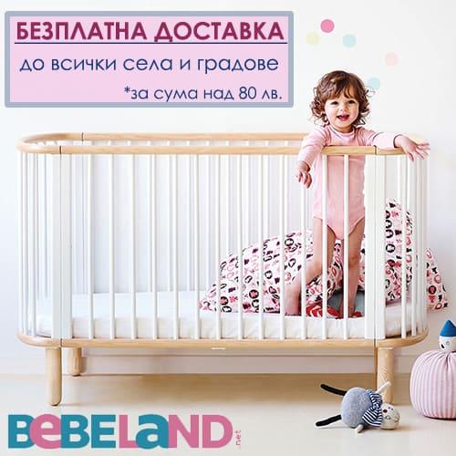 Бебешки кошари Безплатна доставка