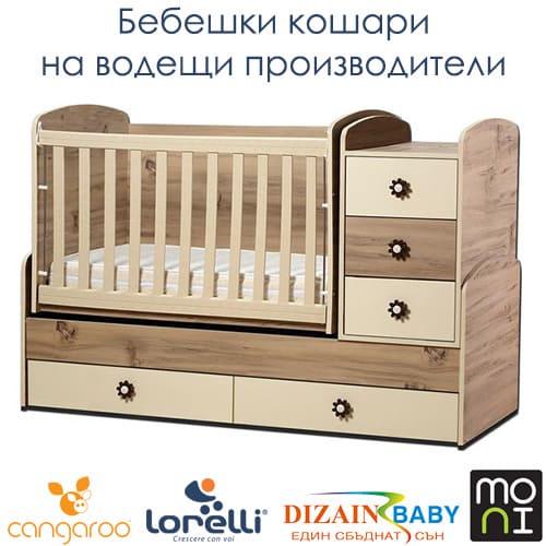 Дървена кошара Dizain Baby