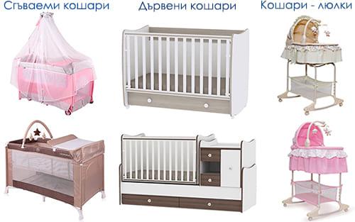 Дървени кошари и бебешки кошари