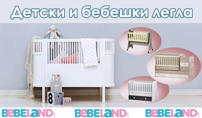 Детски и бебешки легла