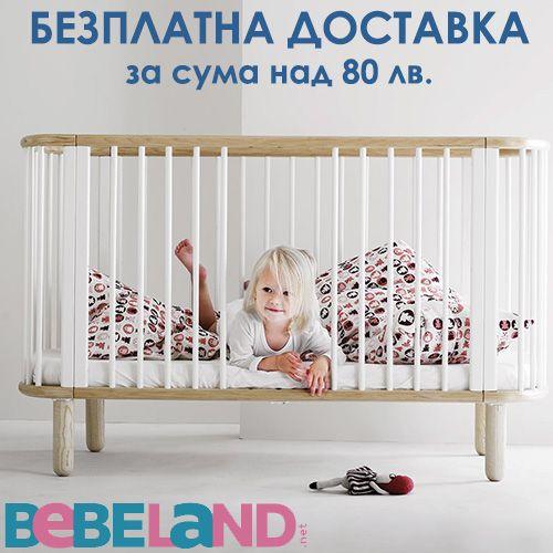 Детски и бебешки легла безплатна доставка