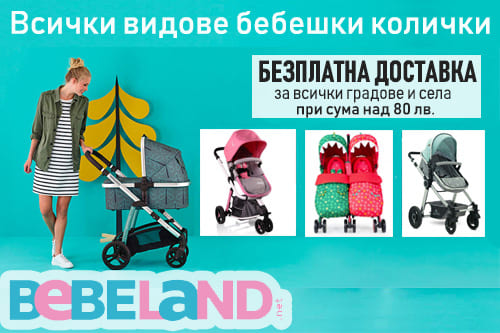 бебешка количка 3в1 цена кошове за бебета bebeland.net